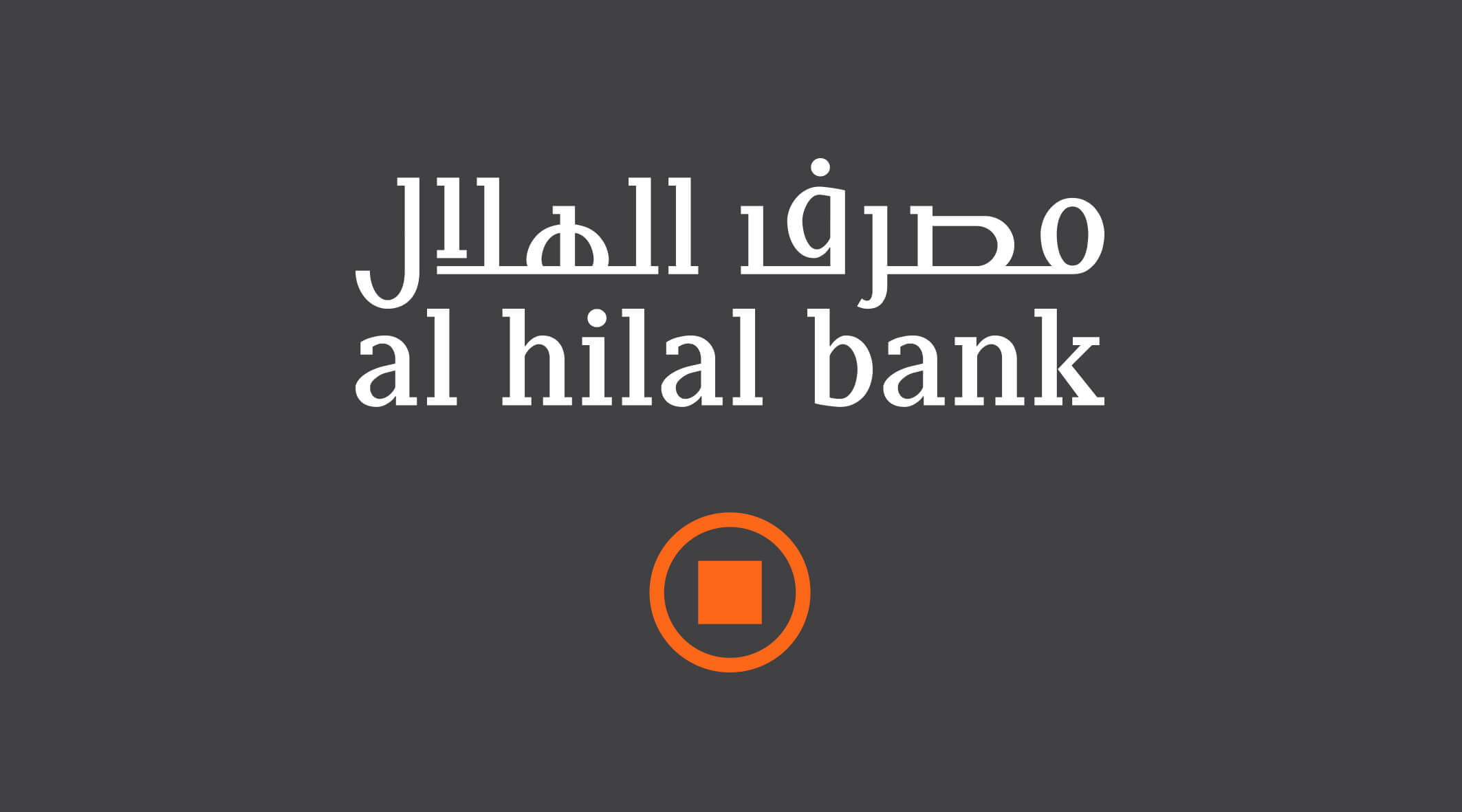 Photo of Abu Dhabi-based Al Hilal Bank Executes World's First 'Sukuk' Transaction with Blockchain Technology