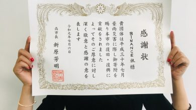 Photo of Binance Receives Letter Of Appreciation From Kure City Mayor For West Japan Disaster Relief Project