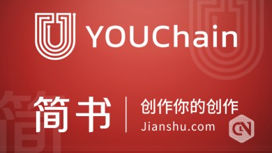 Photo of YOUChain to Work With Jianshu.com & Fountain to Build a Digital Copyright Ecosystem