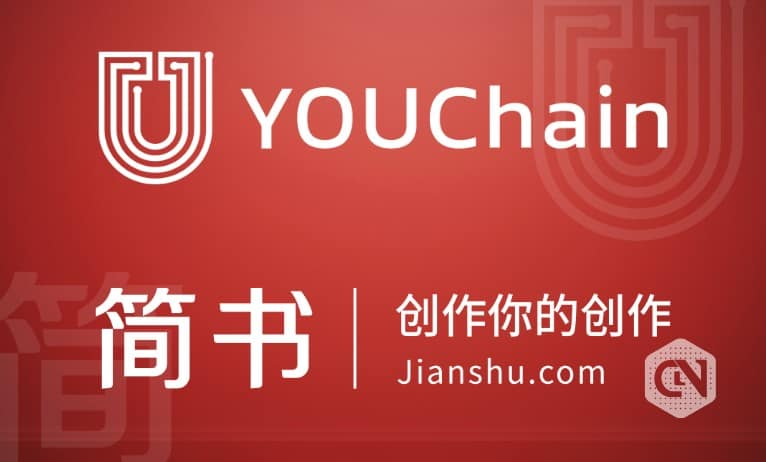 YOUChain to Work With Jianshu.com & Fountain to Build a Digital Copyright Ecosystem