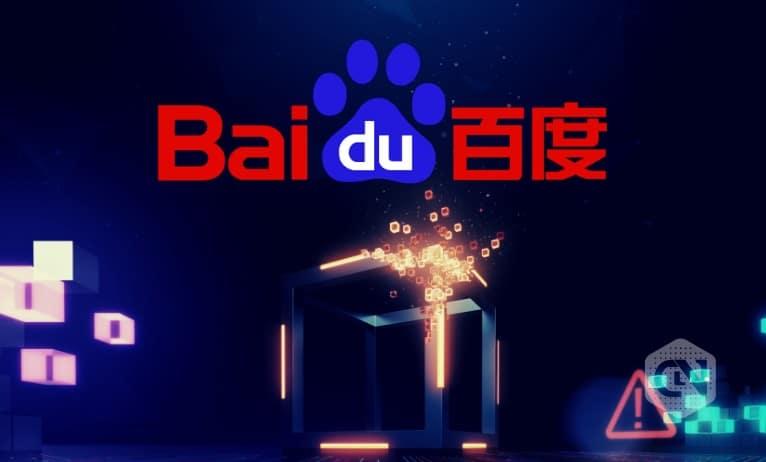 Baidu Presents Blockchain Solution