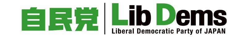 Liberal Democratic Party of Japan
